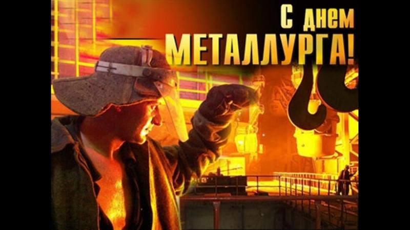 Валерий Ласточкин МАРШ ЛИТЕЙЩИКОВ