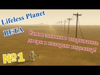 Самое Эпичное Открывание Двери В Истории Видеоигр! (Lifeless Planet #1)