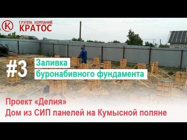 Проект Делия на Кумысной поляне. Заливка буронабивного фундамента. ГК КРАТОС