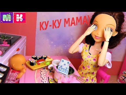 КУ-КУ МАМА КАТЯ И МАКС ВЕСЕЛАЯ СЕМЕЙКА. Мультик про кукол Барби