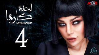 مسلسل لعنة كارما - الحلقة الرابعة  La3net Karma Series - Episode  4