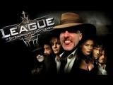 Ностальгирующий Критик - Лига Выдающихся Джентльменов