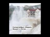 Супертайфун «Мария» бушует в Китае