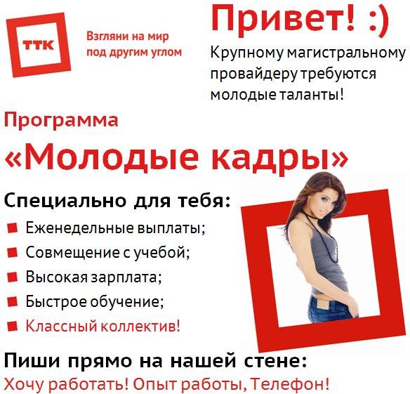 Работа в Саратове для студентов | ВКонтакте