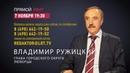 Прямой эфир с Главой г.о. Люберцы В. П. Ружицким от 07 ноября 2018г.