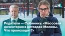 ⚡️Родители — Собянину: «Массовая дизентерия в детсадах Москвы. Что происходит?»