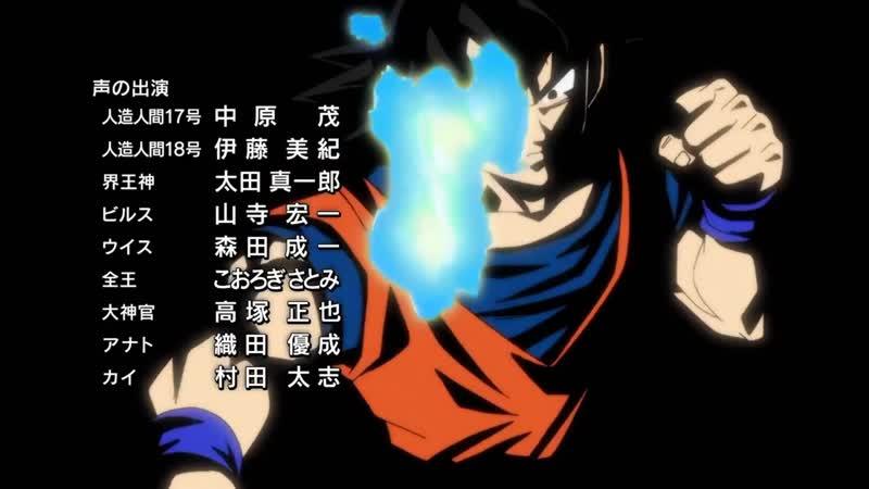 Dragon Ball Super 11 Ending Драгон Болл Супер 11 Эндинг Драконий жемчуг