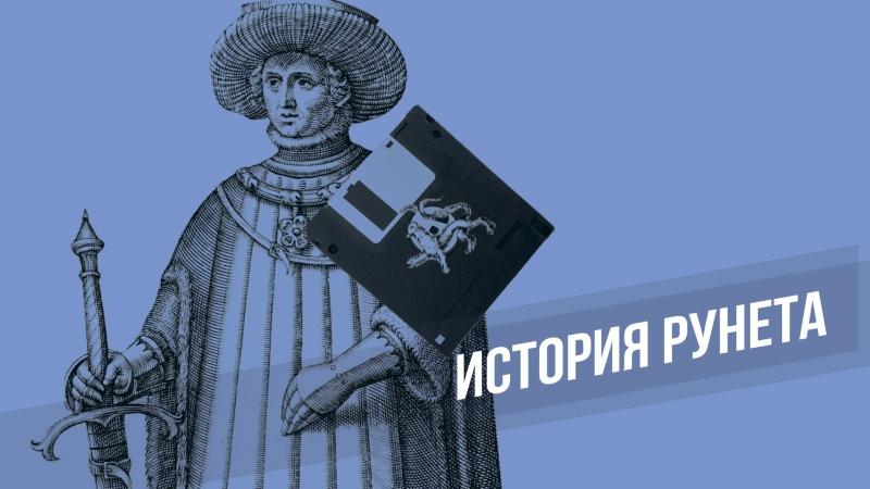 История Рунета   Выпуск 1   Синтезаторы речи в Рунете: от БК-0010 до Яндекс. Алисы