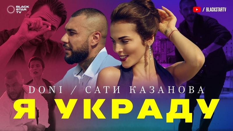 DONI feat. Сати Казанова - Я украду (премьера клипа, 2017)