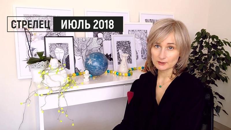СТРЕЛЕЦ ♐ гороскоп на ИЮЛЬ 2018/☝️😊Коридор затмений/ прогноз от Olga