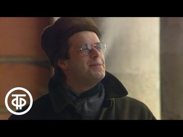 Портрет на фоне Б Г Борис Гребенщиков Леонид Парфенов 1993