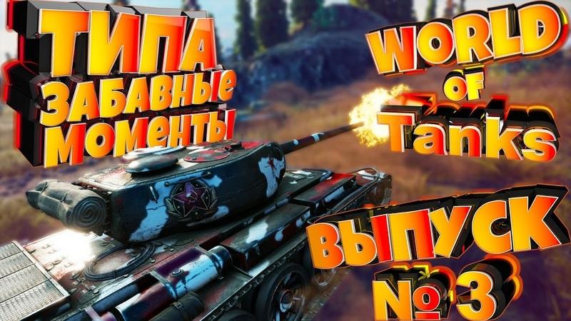 World of Tanks Типа Забавные моменты №3
