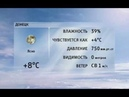The Weather Channel - Local on the 8's - 22 апреля 2019 год (22:50)