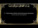 97 Қадр Qadr surasi
