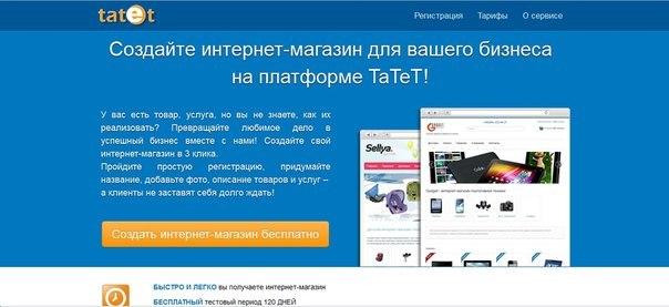 vk.com/tatet
