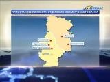 Обстановка в Донбассе влияет на работу коммерческих банков