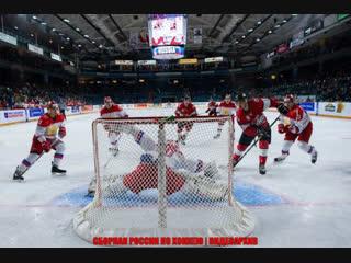 Суперсерия 2018, Матч #1, Россия U20 - Канада (WHL)