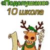 Подслушано 10 школа Архангельск