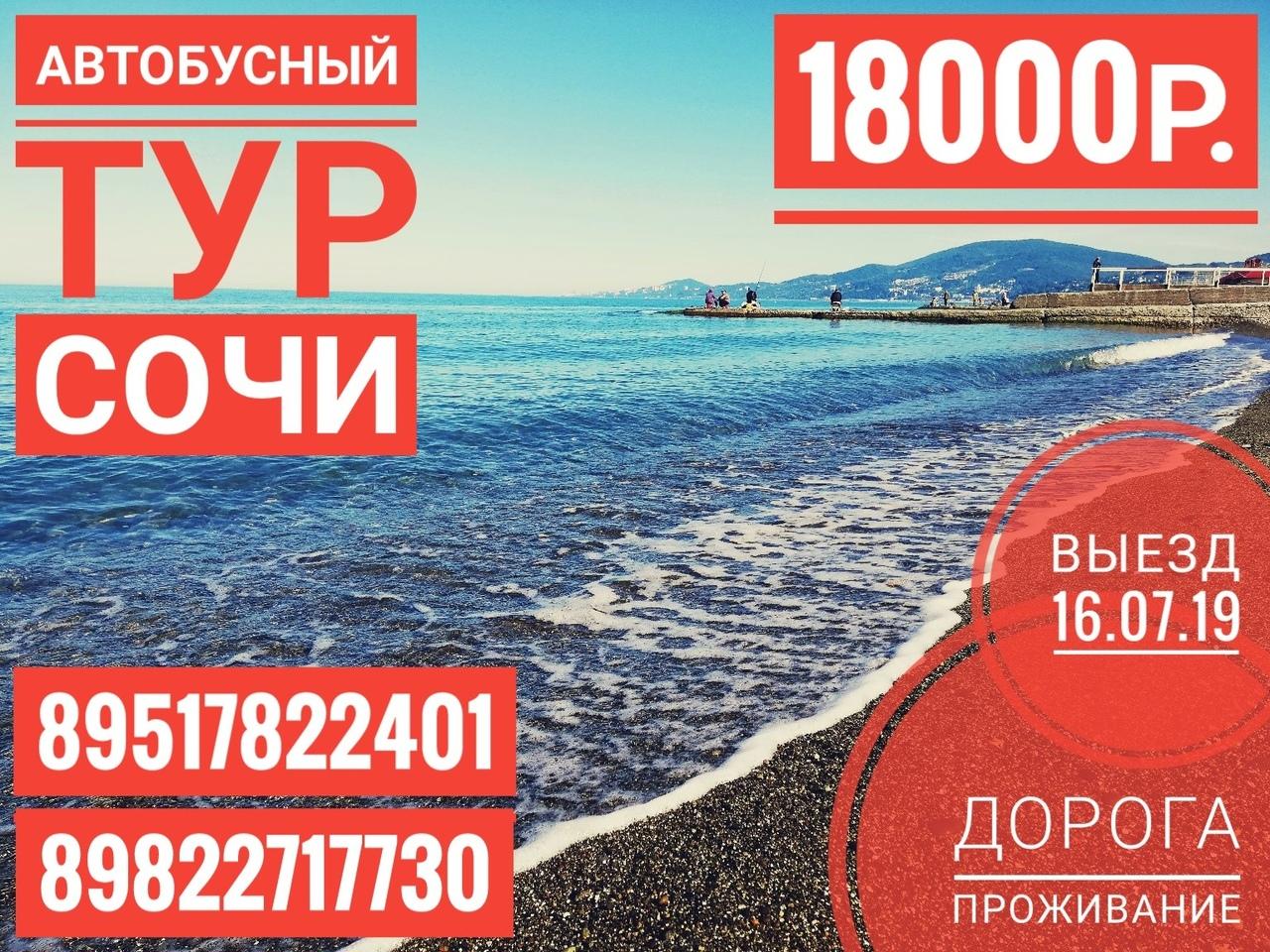 Афиша Челябинск СОЧИ / 16.07 - 30.07 - 18000р - 14 дней!
