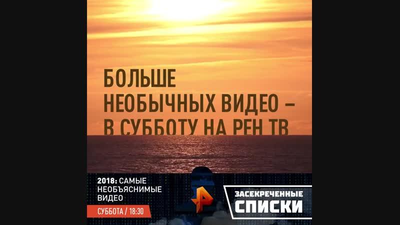 Засекреченные списки 20 октября на РЕН ТВ