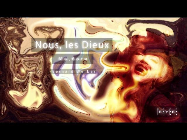 Treeeye Мы Боги Mi Bogi Us Gods Nous les Dieux by Bernard Werber