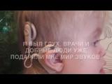 Ваня Баринов . Уделите 58 секунд вашего времени маленькому мальчику,Ванечке Баринову. Автор :  Юлия и София Азаматовы