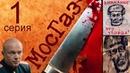 МосГаз 1 серия