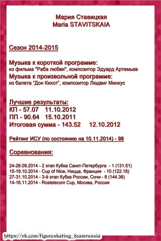 4 этап. ISU GP Rostelecom Cup 2014 14 - 16 Nov 2014 Moscow Russia-1-2 OHdU7DK68d4