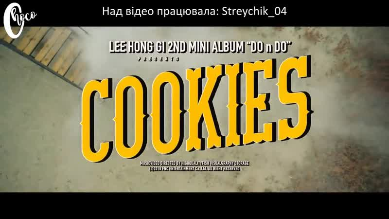 [FSG Choco] LEE HONG GI (FT Island) - COOKIES (Feat. JUNG ILHOON of BTOB) [ukr.sub, укр.суб]
