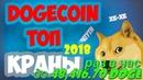 🔴ТОП 2018 🔴КРАН DOGECOIN С МОМЕНТАЛЬНОЙ ОПЛАТОЙ🔴FREE DOGECOIN FAUCET🔴