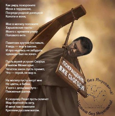 При помощи роспуска Рады и референдума Янукович внедряет авторитаризм без тормозов по белорусскому сценарию, - эксперт - Цензор.НЕТ 7881