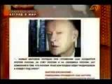 Хьюстонский проект США по уничтожению России и Украины