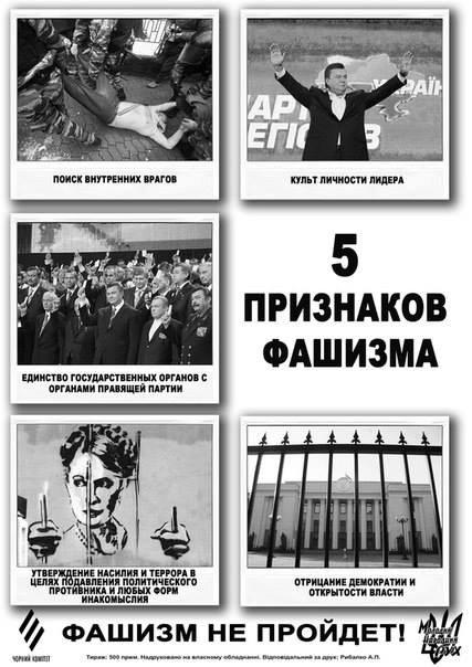 """О том, кого сгоняет на митинги Партия регионов: """"Мы против антифашистского движения"""" - Цензор.НЕТ 6336"""