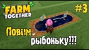 Прохождение игры Farm Together || НОВАЯ ФЕРМА 3 – Ловим рыбоньку! Рыбалка, огород, сад.