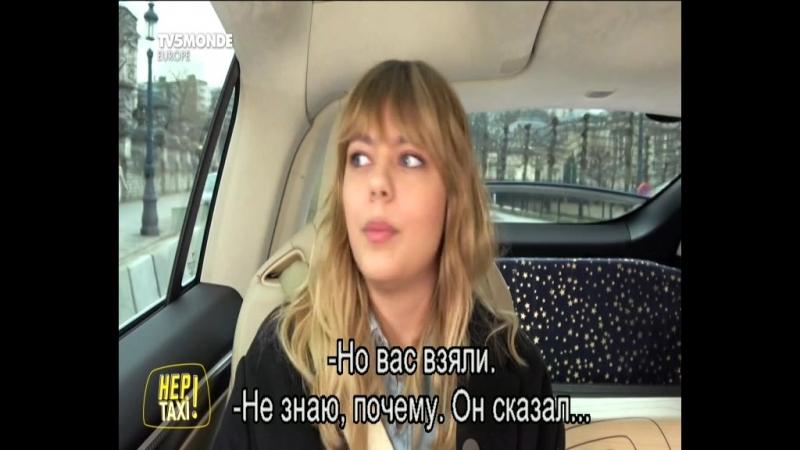 Hep taxi Louane (2018)