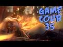 Game COUB 35 - кубы за июль подъехали / coub / приколы в играх / twitchru / баги