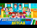 Мой Город - My town - 13 Детсад - Preschool. Детское видео, игра как мультик, новая серия.
