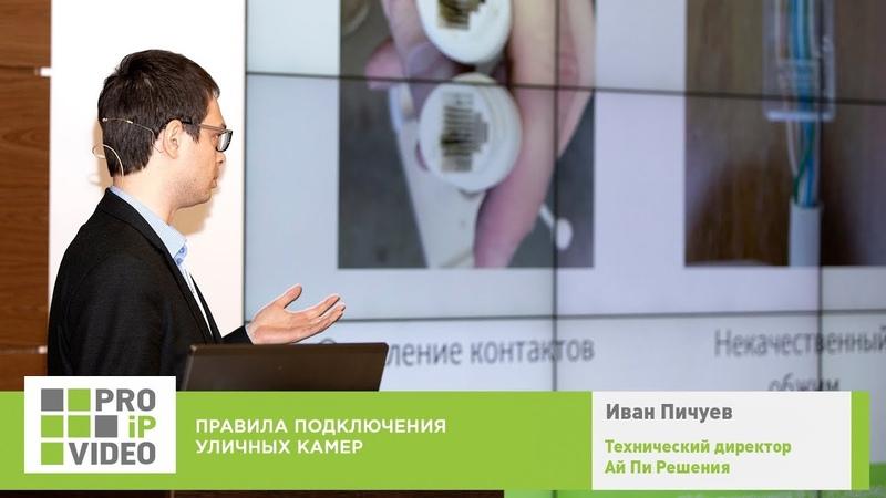 Уличные IP камеры Правила подключения. Иван Пичуев, Ай Пи Решения, PROIPvideo2019