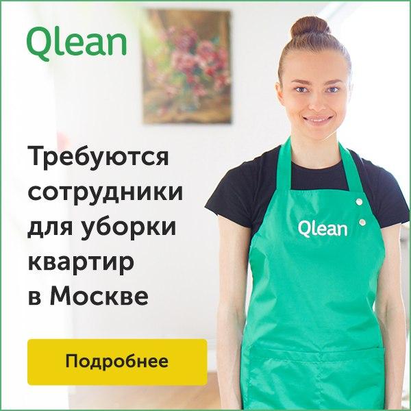 В Компанию Qlean Требуются специалисты жен. пола для уборки квартир в Москве. З/п от 30 000 руб.