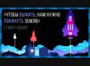 Стивен Хокинг: Чтобы выжить, нам нужно покинуть Землю [Earth Lab] cnbdty [jrbyu: xnj,s dsbnm, yfv yeyj gjrbyenm ptvk. [earth l