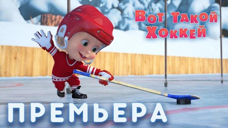 Маша и Медведь - Вот такой хоккей! 🏒(Серия 71) ⭐ Премьера!