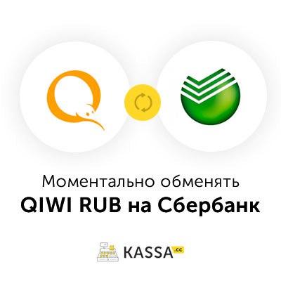 Вывод QIWI RUB на карту Сбербанк (QIWI RUB на карту Сбербанк)
