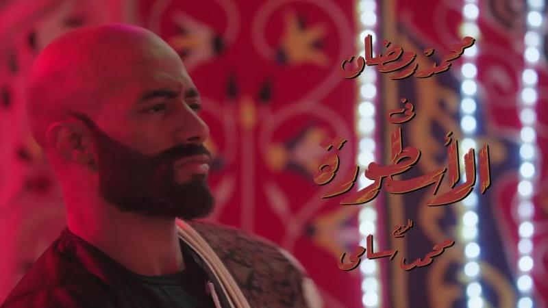اغنية ابن دمى اسماعيل الليثي مسلسل الاسطورة محمد رمضان mp4