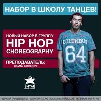 Набор!Школа танцев ШТАБ.CHOREO(Roman Parfenov)