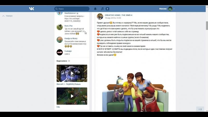 Итоги розыгрыша каталога The Sims 4