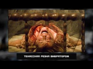 Порнографические фильмы ужаов
