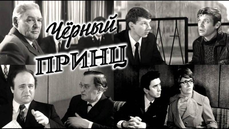Фильм Чёрный принц_1973 (детектив).