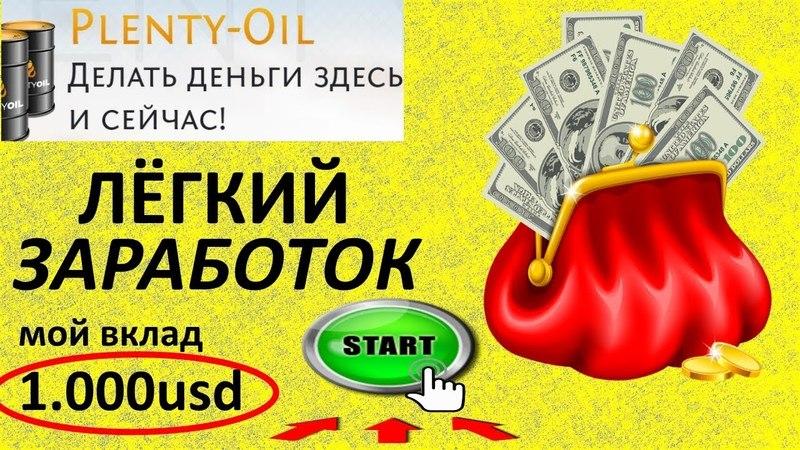 PlentyOil как легко можно заработать деньги в интернете