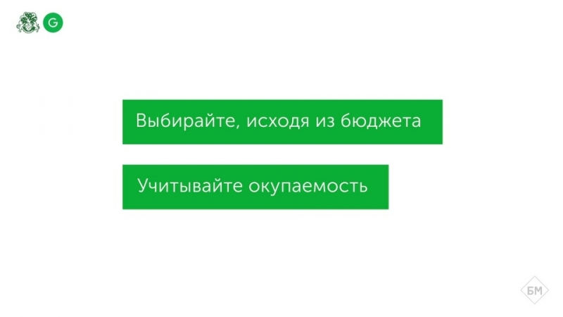 64 In house или OutSource