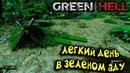 GREEN HELL 2 ЛЁГКИЙ ДЕНЬ В ЗЕЛЁНОМ АДУ!